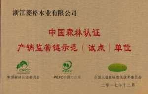 """天格地暖实木地板荣获""""中国森林认证""""铰链"""